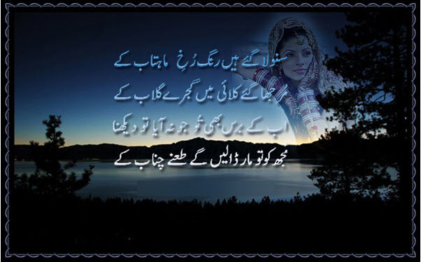 Best Romantic Urdu-Poetry 2013 with Backgrounds Images share