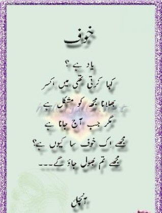 mohabbat Love-urdu-poetry-share-at-facebook