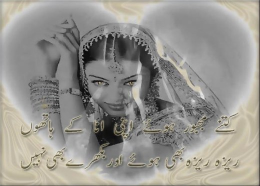 sad-urdu-romantic-poetry