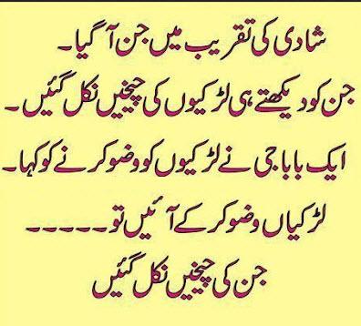 Image of: Urdu Latifay Urdujoke At Husbandwifepicture Itsmyviewscom Largest Collection Of Latest Funny Urdu Joke 2013 Itsmyideas