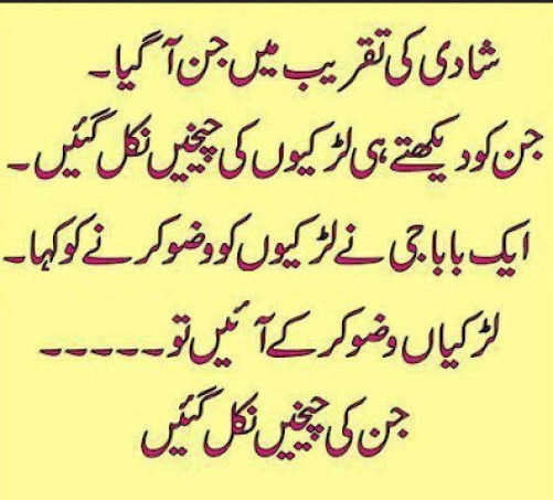 urdu-joke at husband-wife-picture