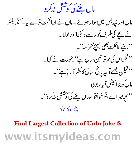 urdu-joke-mother-child-picture-2013