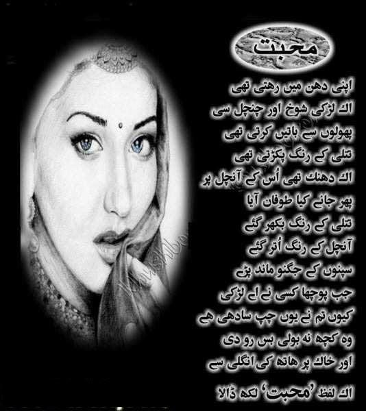 Best urdu poetry pics hd