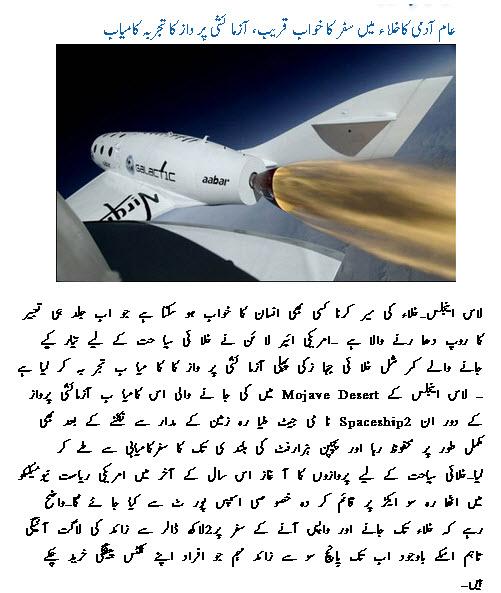 spaceship2-usa-statlite