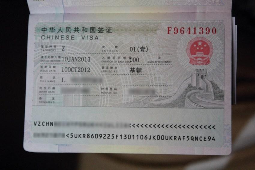 市Rabochaya签证在中国