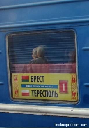 Поезд Тересполь - Брест