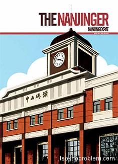 Обложка апрельского номера The Nanjinger