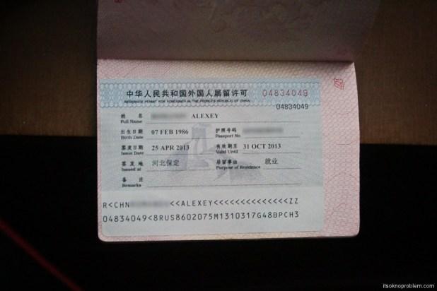 Продление-рабочего-вида-на-жительство-в-Китае-образец-пермита-residence-permit