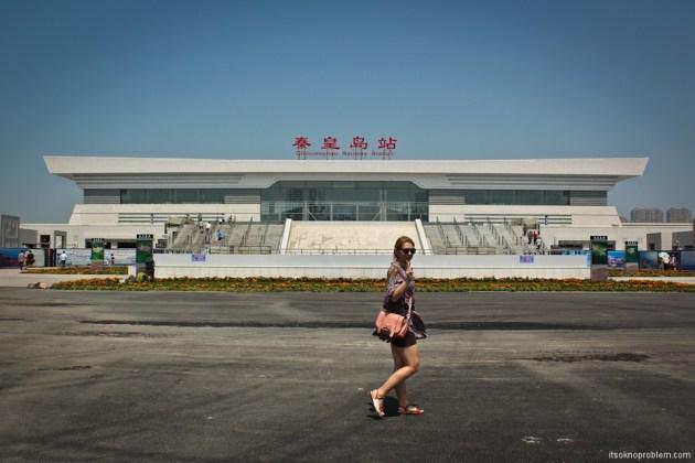 Сюрпризы от китайских железных дорог. Юля в Циньхуандао