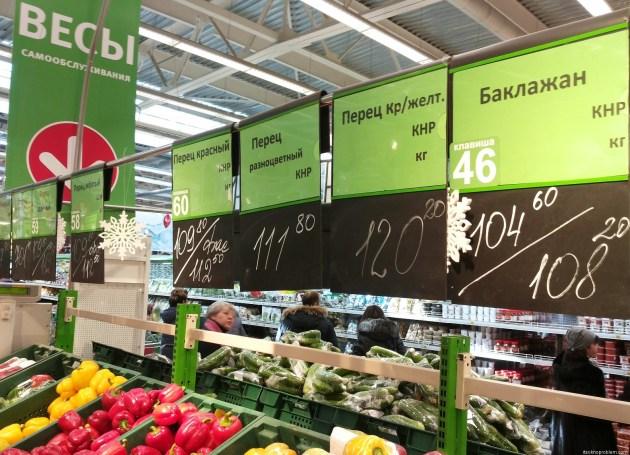 Сколько стоит еда в Хабаровске. Цены на овощи - перец, баклажаны. Фото