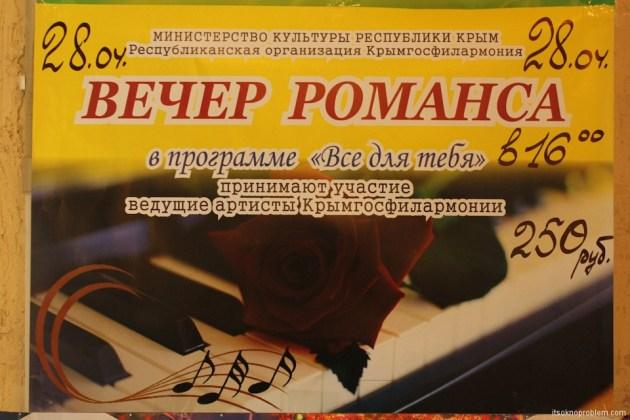 Афиша театра Пушкина в г. Evpatoria