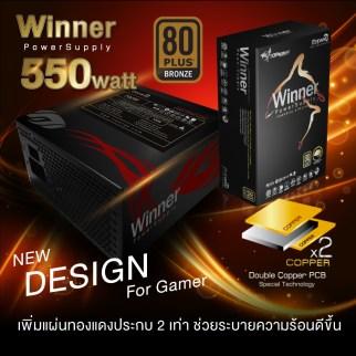 winnerPSU550w005