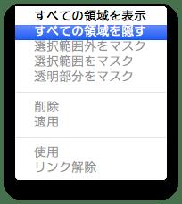 スクリーンショット 2014-05-29 15.05.45