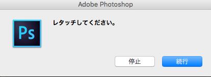 が 通信 ドロップ と レット できません photoshop