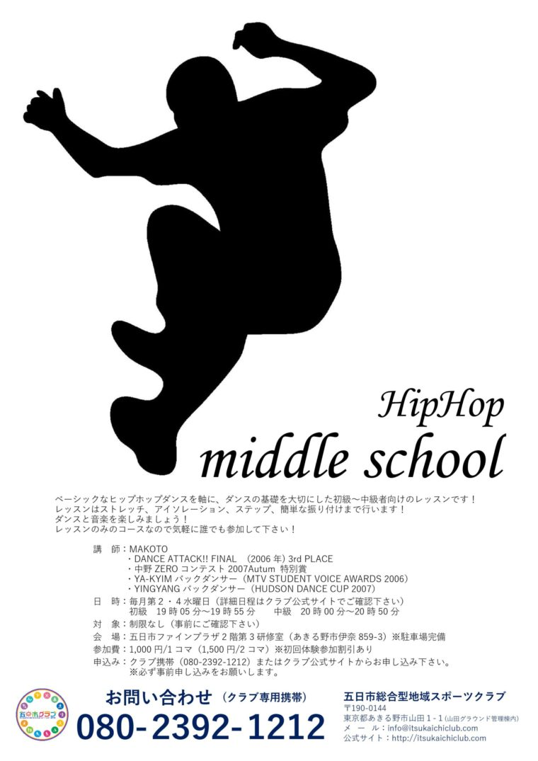 microsoft-word-hiphopmiddleschool%e3%83%81%e3%83%a9%e3%82%b7