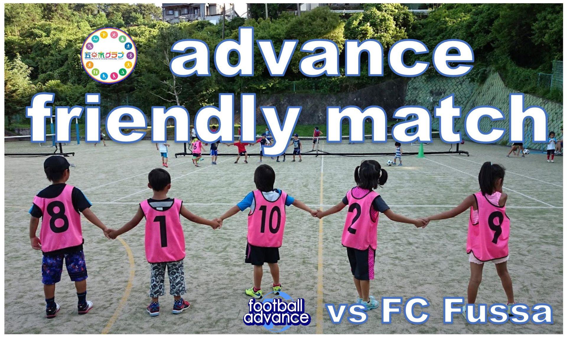 advance friendly match開催のご案内
