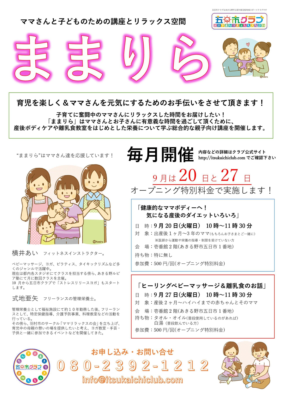 ママさん応援企画【ままりら】始まります!!