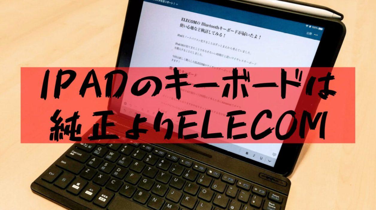 【iPadキーボード】ELECOMのワイヤレスキーボードの評判は?薄くて軽い「TK-SLP01BK」をレビュー