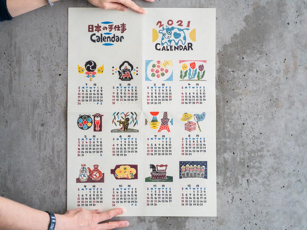 Teshigoto Calendar 2021_poster