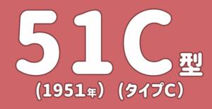 標準設計51C型