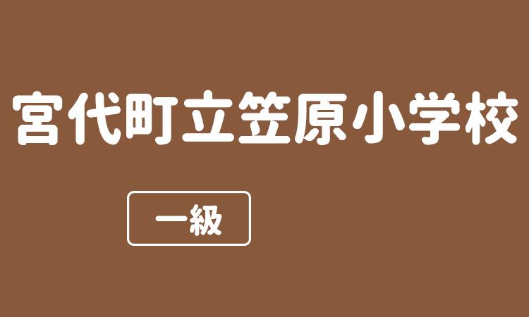 宮代町立笠原小学校