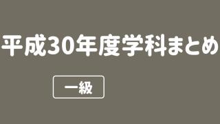 平成30年度学科試験まとめ
