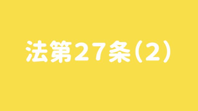 法第27条2