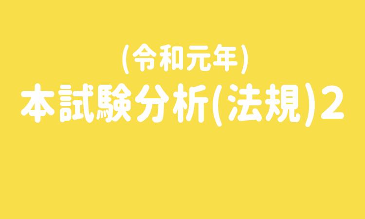 令和元年本試験分析法規2
