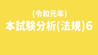 令和元年本試験分析法規6