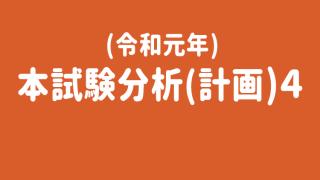 令和元年本試験分析計画4