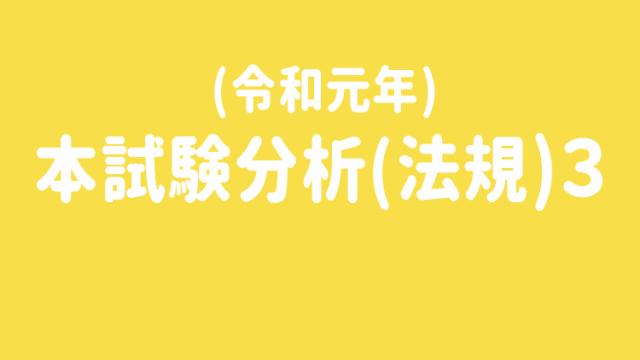 令和元年本試験分析法規3