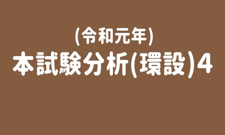 令和元年本試験分析環境設備4