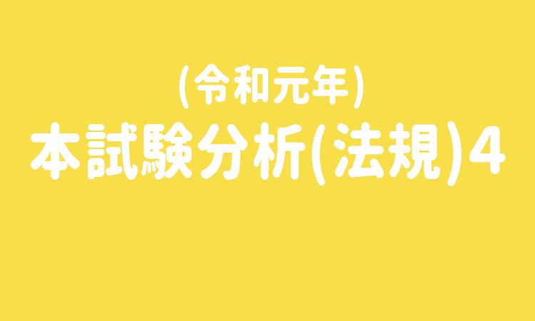 令和元年本試験分析法規4