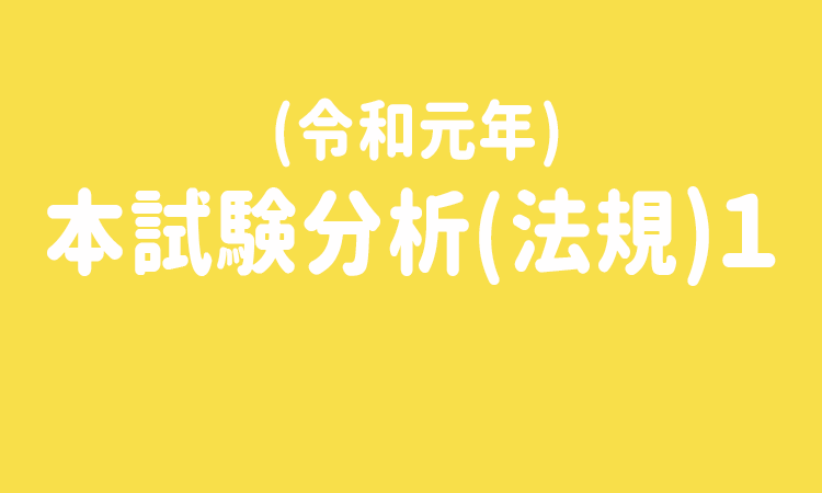 令和元年本試験分析法規1