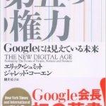 【書評】第五の権力 -Googleには見えている未来- 未来の国家、社会、革命、テロはどうなるのか