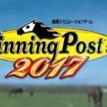 ウイニングポスト8 2017勝ちやすいおすすめ海外G1レース 〜中長距離編〜【ウイポ攻略】