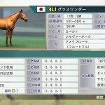 ウイニングポスト8 2017 おすすめ系統確立 史実後半の名種牡馬14選【ウイポ8攻略】