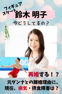 鈴木明子,現在,2021,今何してる,画像,摂食障害,病気,バセドウ病,結婚,離婚,離婚理由,旦那,夫,再婚,アウトデラックス