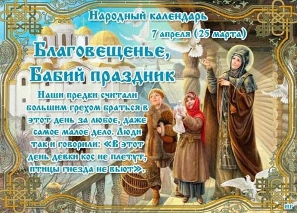 Народные приметы на 7 апреля – Благовещение Пресвятой ...