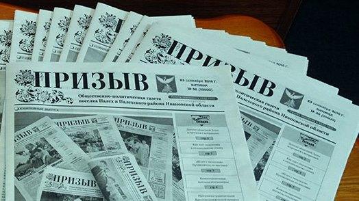 Редакция газеты Палехского района ушла на карантин из-за ...