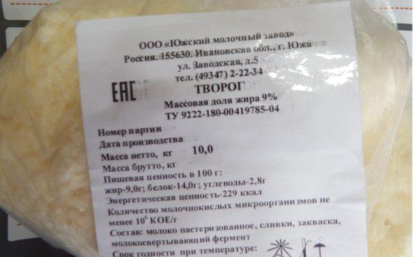 Молочные продукты в Иваново. | Ivanovo Portal