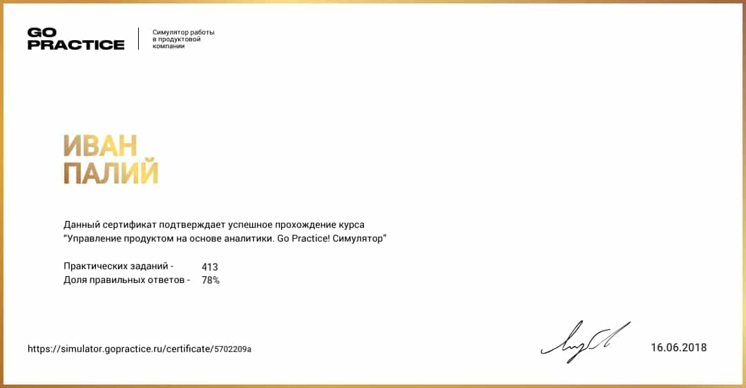 Сертификат по продуктовой аналитике