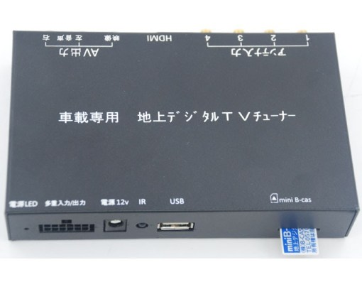 ISDB-T7800 Car ISDB-T Full One Seg Mini B-cas card for Japan With Four Tuner Four antenna 3