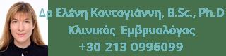 Δρ Ελένη Κοντογιάννη Κλινικός Εμβρυολόγος 213.099.60.99