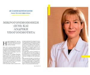 Ευχαριστώ το περιοδικό Gonimotita για την φιλοξενία!