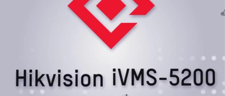 профессиональная программа Hikvision iVMS 5200