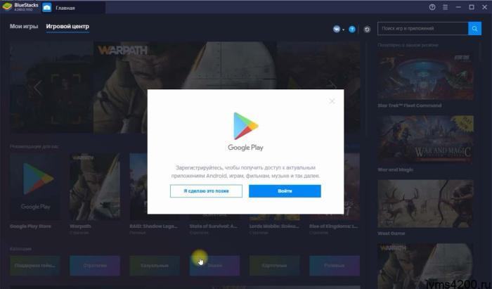 авторизация в Playmarket на эмуляторе BlueStacks в Windows 10