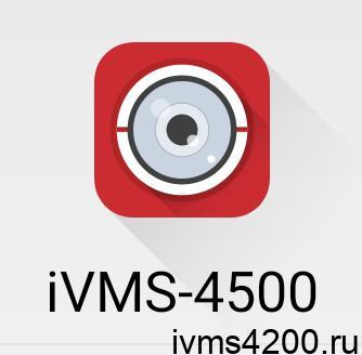 iVMS 4500 скачать для андроид и iPhone
