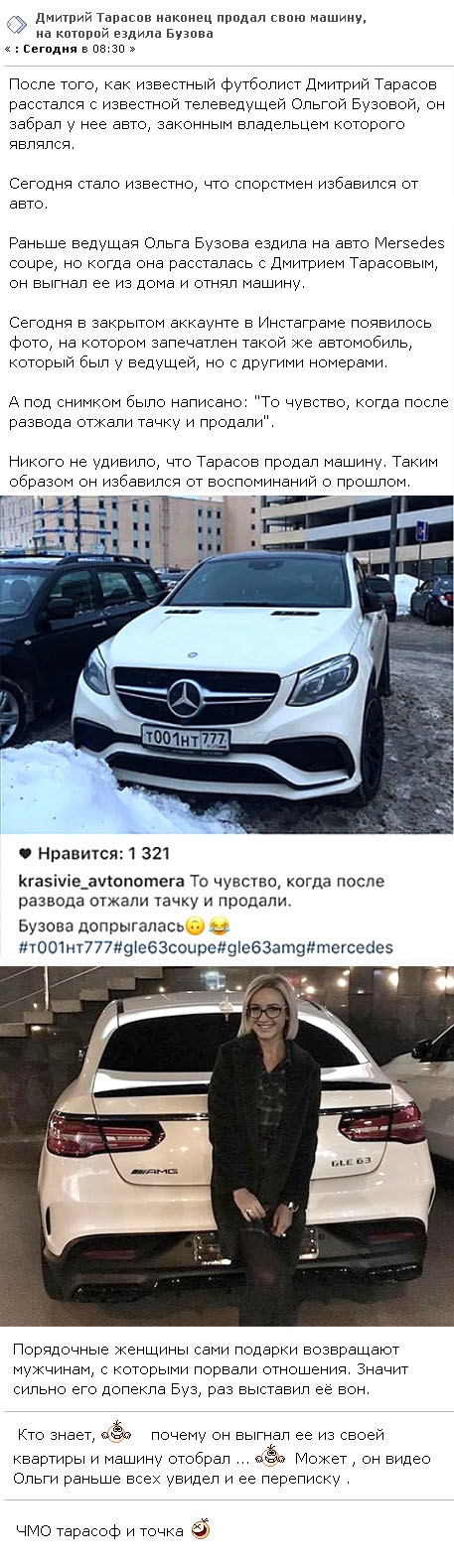 Новый хозяин выложил фото машины отобранной у Ольги Бузовой
