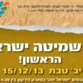 שמיטה ישראלית